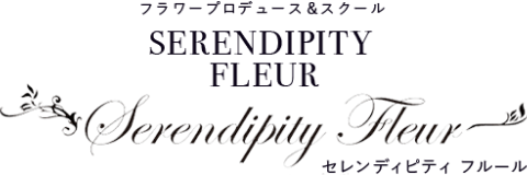フラワープロデュース&スクール SERENDIPITY FLEUR ~ セレンディピティ フルール ~
